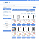 「アイリスオーヤマ タワーファン」を価格比較して激安・格安・最安値を探してみた
