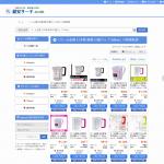 「パール金属 日本製 耐熱 計量カップ 500ml」を価格比較して激安・格安・最安値を探してみた